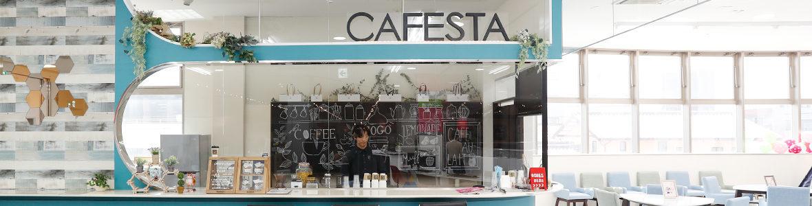 カフェスタバイトゥーゴーのお店