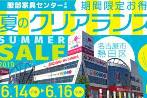 夏のクリアランスセール6/14(金)〜6/16(日)開催!