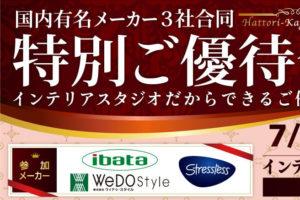 インテリアスタジオ ココフェス特別ご優待会