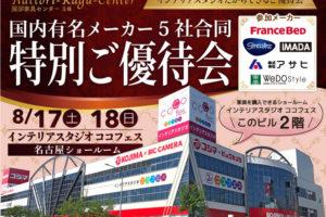 服部家具センター主催:国内有名メーカー5社合同「特別ご優待会」開催!